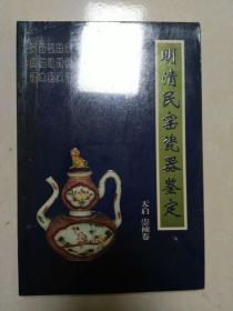 明清民窑瓷器鉴定天启、崇祯卷