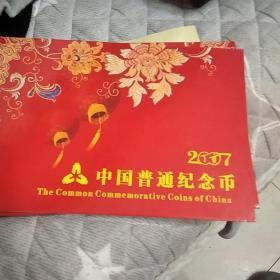 2007年中国普通纪念币