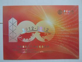 中国银行百年华诞纪念钞