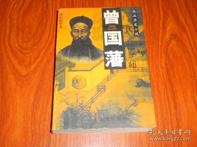 曾国藩:一代儒师(长篇历史小说)