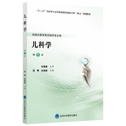 儿科学(第5版)(第五轮高职临床教材)