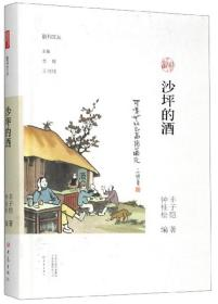 沙坪的酒/副刊文丛