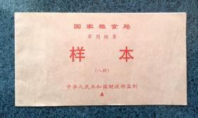 国家粮食局军用粮票样本(2000A,八种)