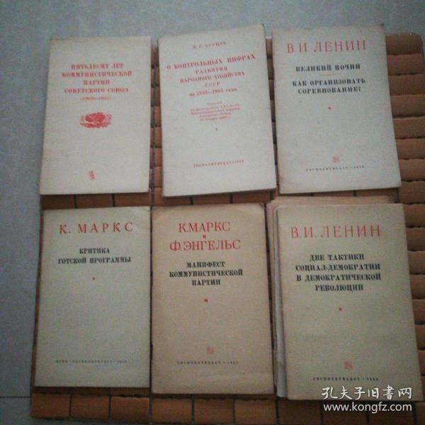 十本俄文原著政治书 (上世纪50年代。)详情见图。