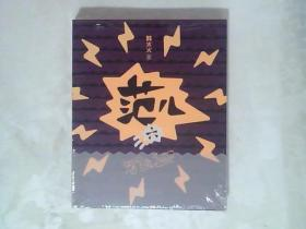 FB 范儿 the 6th Issue【全新塑封】