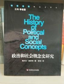 政治和社会概念史研究