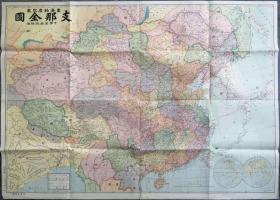 品相好,民国北洋政府时期的中国大地图,稀见。地图绘制得很详细,密密麻麻的地名,还有重要物产标示,比同时期民国出版的地图更为详细,昭示了小当年的狼子野心。