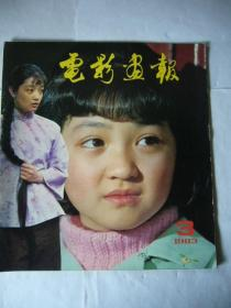 电影画报 1983年第三期