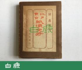 江户东京纸漉史考 1943年初版精装