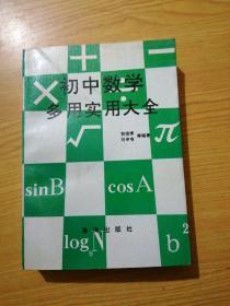 初中数学多用实用大全
