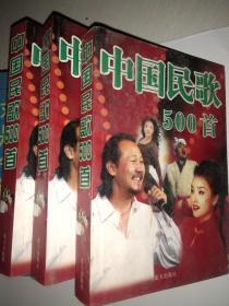 中国民歌500首