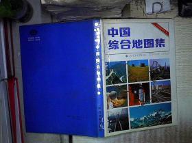 中国综合地图集  。