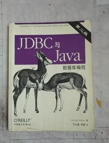 JDBC TM与Java TM数据库编程(第2版) (平装)