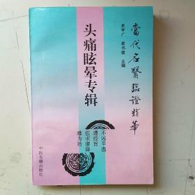 头痛眩晕专辑——当代名医临证精华