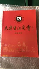 大连晋江商会成立特刊