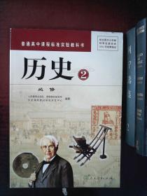 普通高中课程标准实验教科书 历史2必修