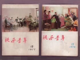 陕西青年 1977年 第12期 1978年  第12期  2册