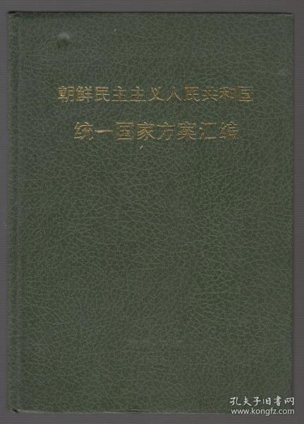 朝鲜原版书:朝鲜民主主义人民共和国统一国家方案汇编(中文版)(82年精装本)