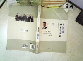 2018年国家法律职业资格考试 杨雄讲刑诉之 真题5