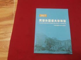 2017年【天津外国语大学年鉴】16开本
