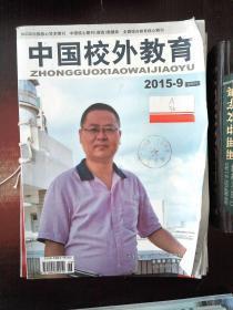 中国校外教育2015.9-12期4本线钉合售