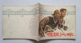 文革连环画:鸭绿江畔  1973年一版一印