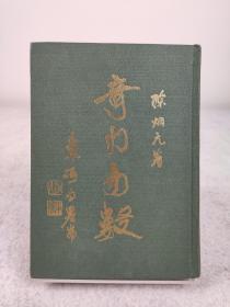 《奇门易数》陈炳文,精装,1983年初版