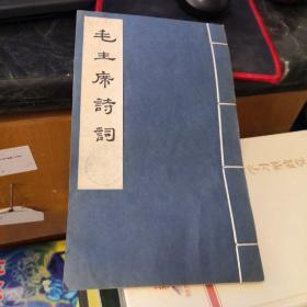 毛主席诗词 1976年一版一印  线装本   品佳 收藏佳品  新华书店藏书   现货  实物图       货号65-4