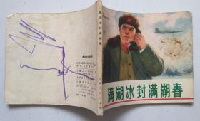 文革连环画:满湖冰封满湖春 72年一版一印
