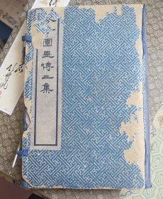 【民国线装本】芥子园画传二集(四册全)
