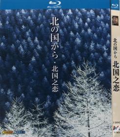蓝光电视剧-北国之恋