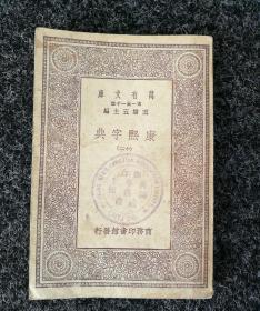 康熙字典(十二)