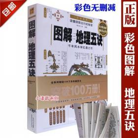 彩色正版图解地理五诀 赵九峰著白话注解中国古代风水学