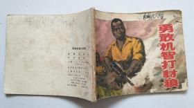 文革连环画:勇敢机智打豺狼 72年一版一印 带主席语录