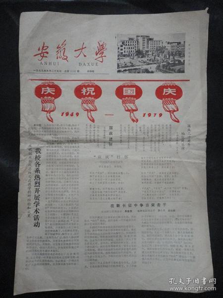 《安徽大学》报(1979年9月25日,总第110期,共四版全)【庆祝国庆(1949-1979)头版套红刊,8开4版全,品如图】