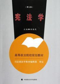 宪法学 蒋碧昆 9787562041627 中国政法大学出版社