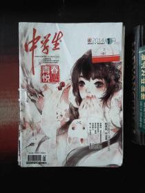 中学生青春悦读2014.1上-12月12本线钉合售