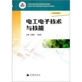 课程改革国家规划新教材(非电类通用):电工电子技术与技能 文