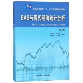 SAS与现代经济统计分析(第2版)/ 岳朝龙 黄永兴 周世军 江海