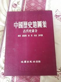 罕见五十年代精装布壳16开本《中国历史地图集.古代史部分》1955年一版一印、品相佳