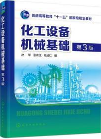 化工设备机械基础(赵军)(第3版) 赵军 张有忱 段成红 978712