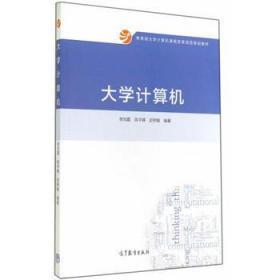 大学计算机 李凤霞 等 9787040409659 高等教育出版社