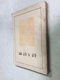 诗与诗论(1948年一版一印).