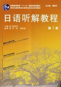 日语听解教程(1)(免费) 陆留弟  尹松 劳轶琛 9787544606578