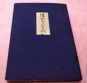 民国时期-《清水寺写生帖》