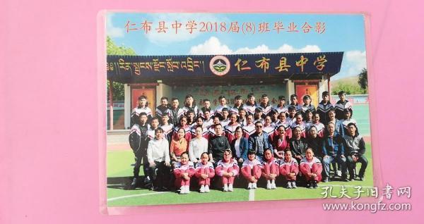 【西藏】仁布县中学2018届(8)班毕业合影 18.8*13.4cm 塑封8品