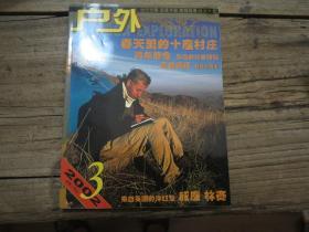 户外探险  2002年第3期