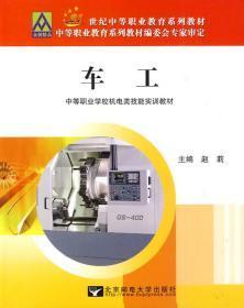 车工 赵莉 9787563514359 北京邮电大学