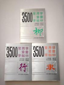 3500常用字索查字帖:【柳体 行书 隶书】三册和售】