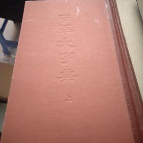中华大字典上